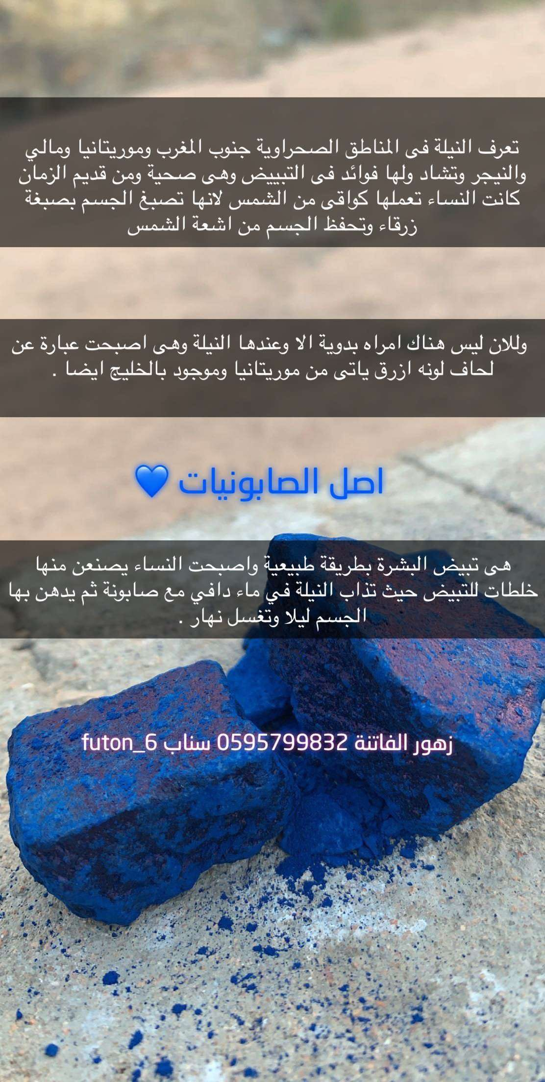 Pin By Faten Al Fatna On منتجات مغربية Lockscreen Screenshot Lockscreen Screenshots