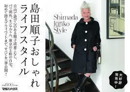 ファッション · 「島田順子 おし」の画像検索結果