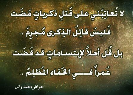 اشعار عتاب كلمات عن الذكريات ابيات عن الابتسامة Quotes Arabic Calligraphy Calligraphy