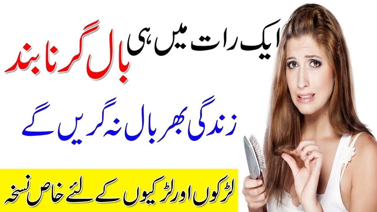 Beauty Tips In Urdu Balon Ka Girna Fori Band Hair Fall Solution In Hindi Hair Fall Solution Beauty Tips In Urdu Glow Skin Beauty