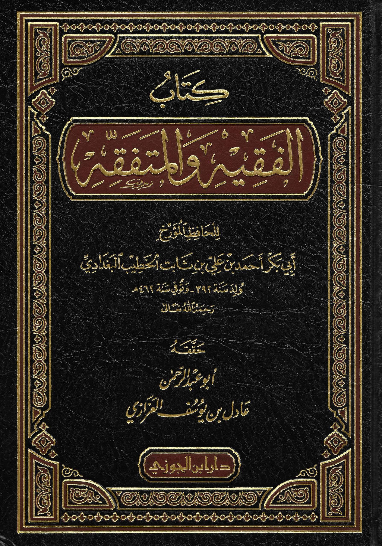 Kitab Al Faqih Wa Al Mutafaqqih كتاب الفقه والمتفقه Books Good Books Chalkboard Quote Art