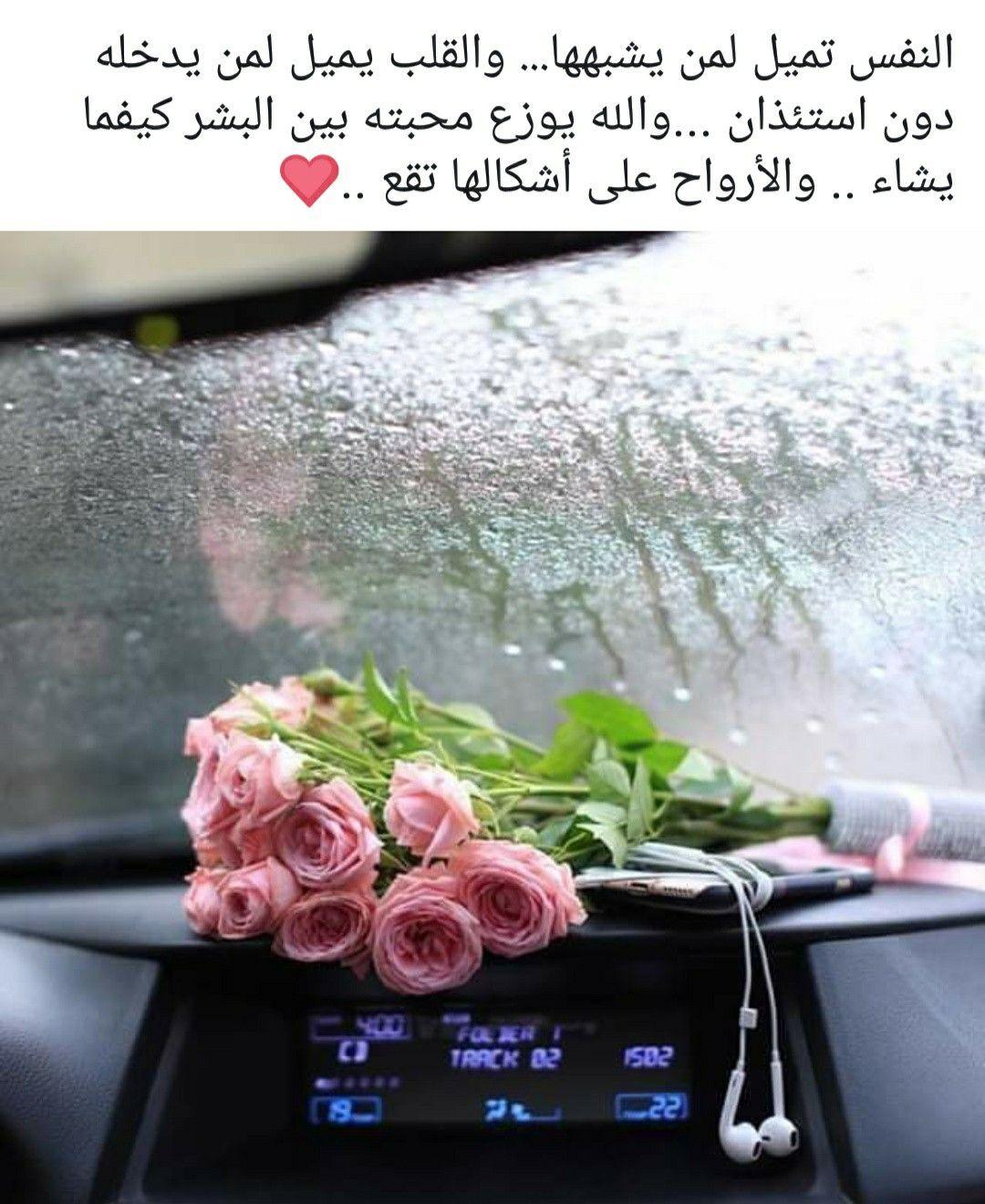 القلب يميل لمن يدخله دون استئذان Sweet Quotes Words Quotes Arabic Quotes