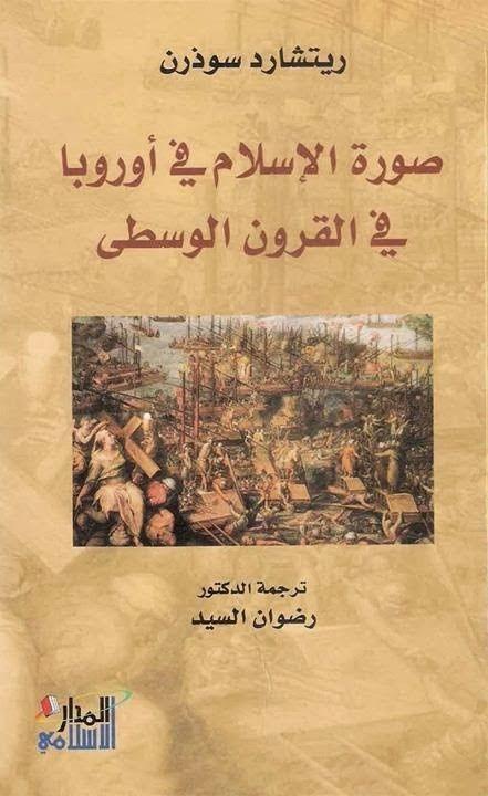 مكتبتك معك كتاب صورة الإسلام في أوروبا في القرون الوسطى ريتشارد سوذرن Pdf Books Reading Arabic Books Books