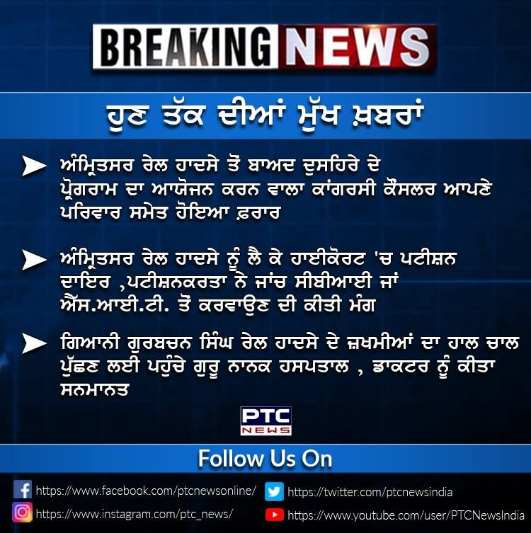 Pin by PTC News on Breaking News | Local news, News channels