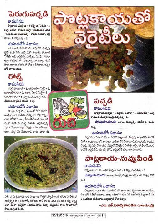 Telugu vantalu telugu recipes vantakalu potlakaya perugu telugu vantalu telugu recipes vantakalu potlakaya perugu pachadi potlakaya koora potlakaya forumfinder Image collections