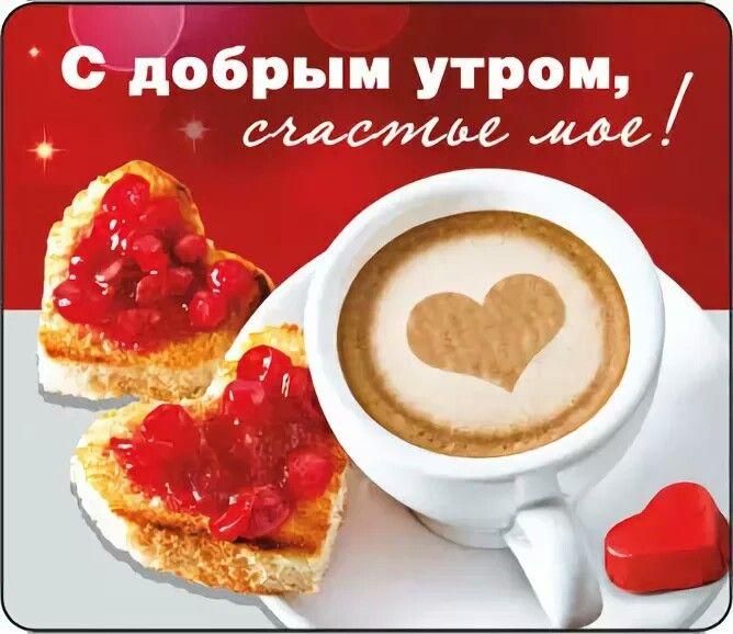 Доброе утро любимый я люблю тебя картинки