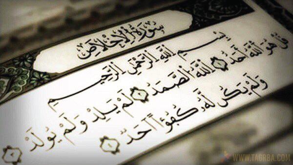 سورة الإخلاص على منصة تجربة Arabic Calligraphy Surat Cara