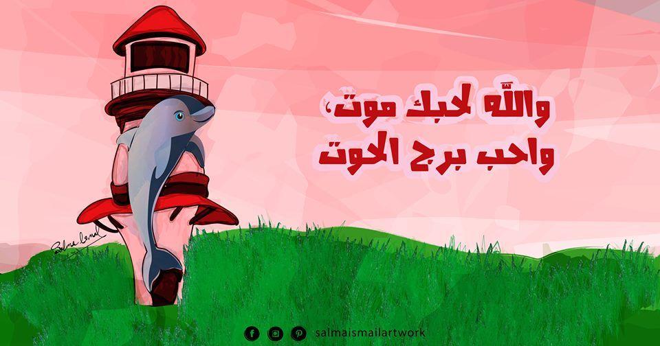 والله لحبك موت واحب برج الحوت Valentine S Day عمرو دياب الحوت Artwork Movie Posters Poster