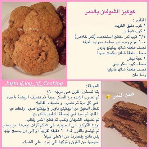 هيفاء الرياض Joy Of Cooking Instagram Photos And Videos Joy Of Cooking Cooking Oatmeal Cookies