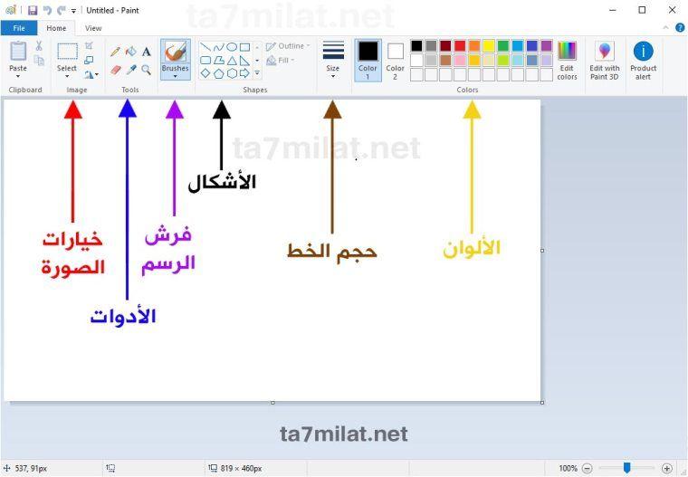 برنامج الرسام للاطفال الرسم والتلوين علي الكمبيوتر تحميلات Color Chart Painting