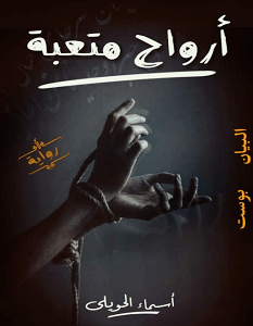 تحميل رواية أرواح متعبة Pdf أسماء الحويلي Books Movie Posters Lat