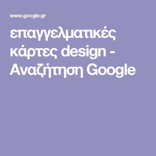 επαγγελματικές κάρτες design - Αναζήτηση Google