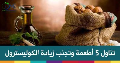 هل تعلم ان زيت الزيتون يخفض نسبة الكوليسترول السيئ Ldl ويزيد الكوليستيرول المفيد أوالجيد في الجسم فهو ضمن 5 أط Burlap Bag Reusable Tote Bags Reusable Tote