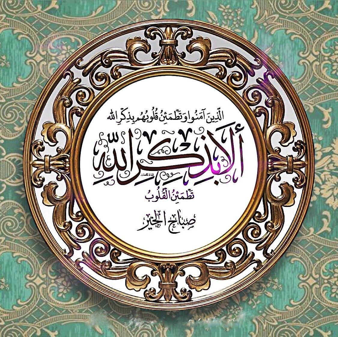 الذين آمنوا تطمئن قلوبهم صباح الخير Decorative Plates Decor Home Decor
