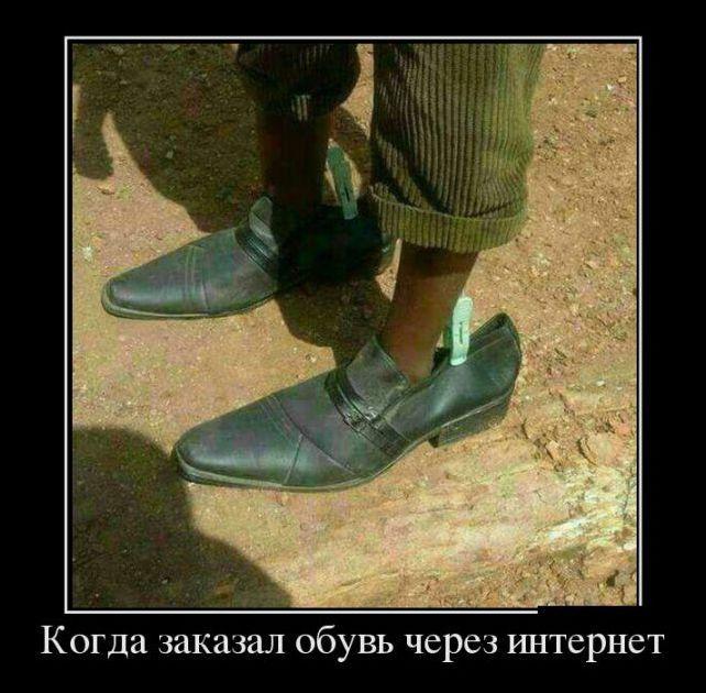 Прикольные картинки обуви с надписями