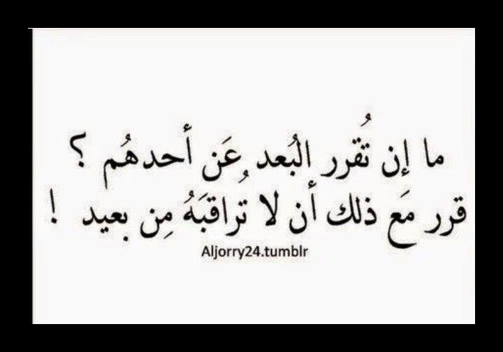 لا تراقب من بعيد م Inspirational Words Funny Quotes Words