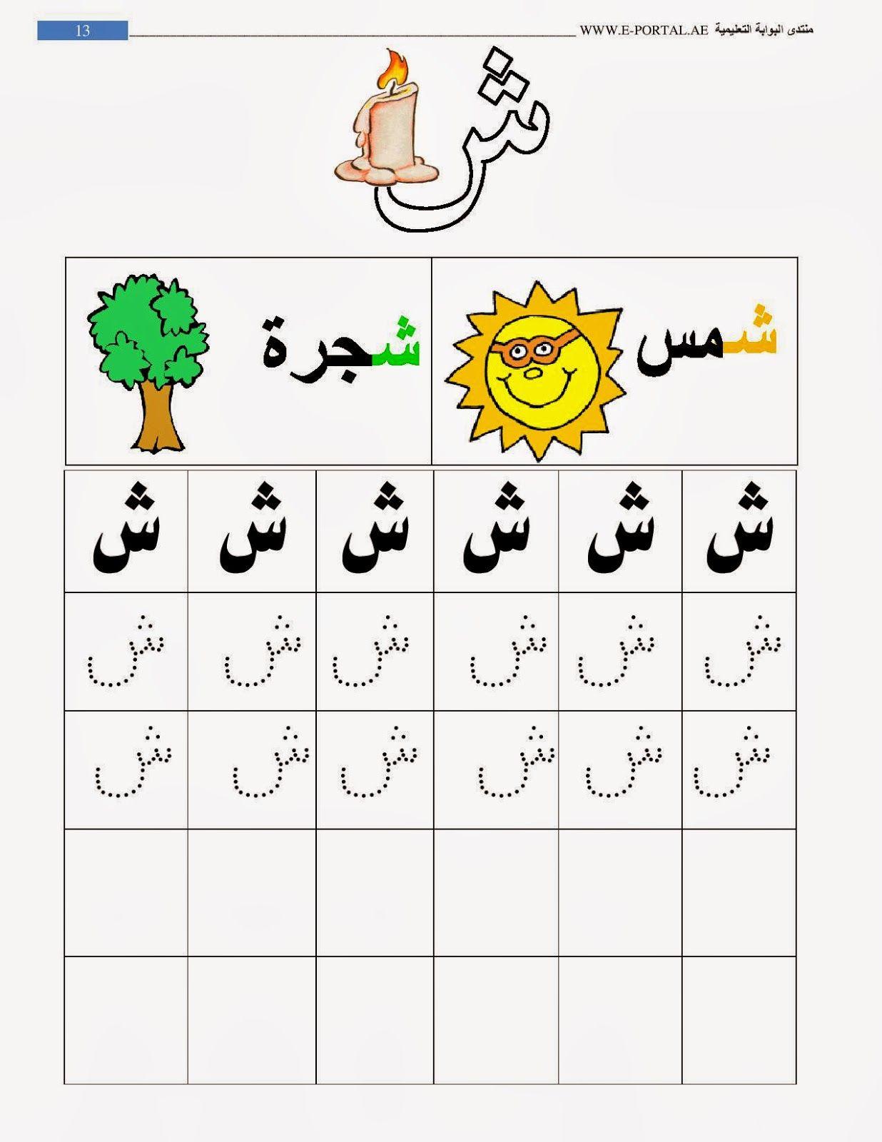 روضة العلم للاطفال كراسة حروف الهجاء Arabic Alphabet Learn Arabic Alphabet Arabic Kids