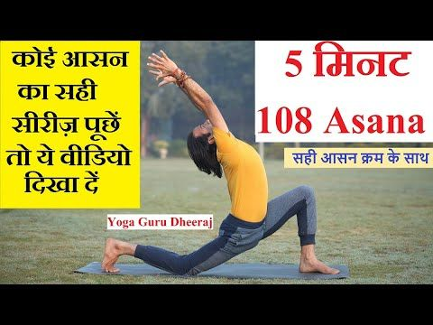 5 minutes 108 asana  complete basic yoga poses series