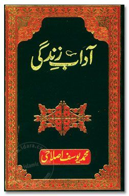 adab e zindagi in hindi pdf free download
