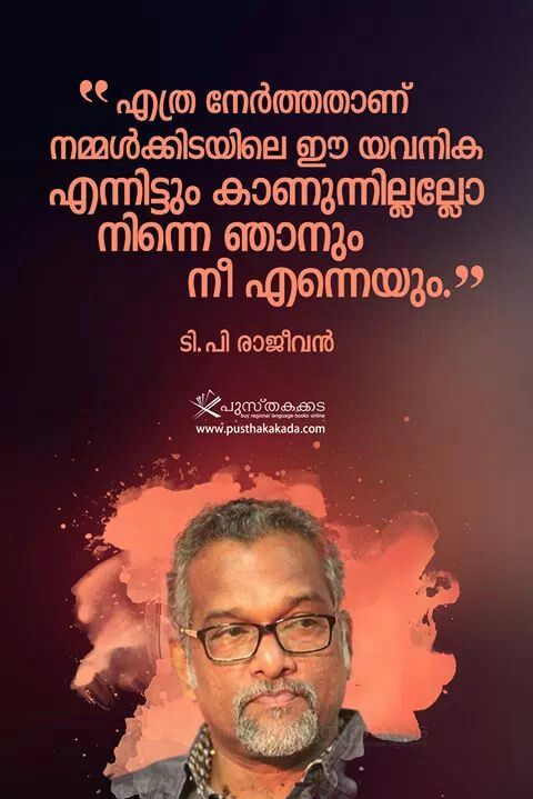 The Hidden Love Malayalam Quotes Happy New Year Quotes Emotional Quotes
