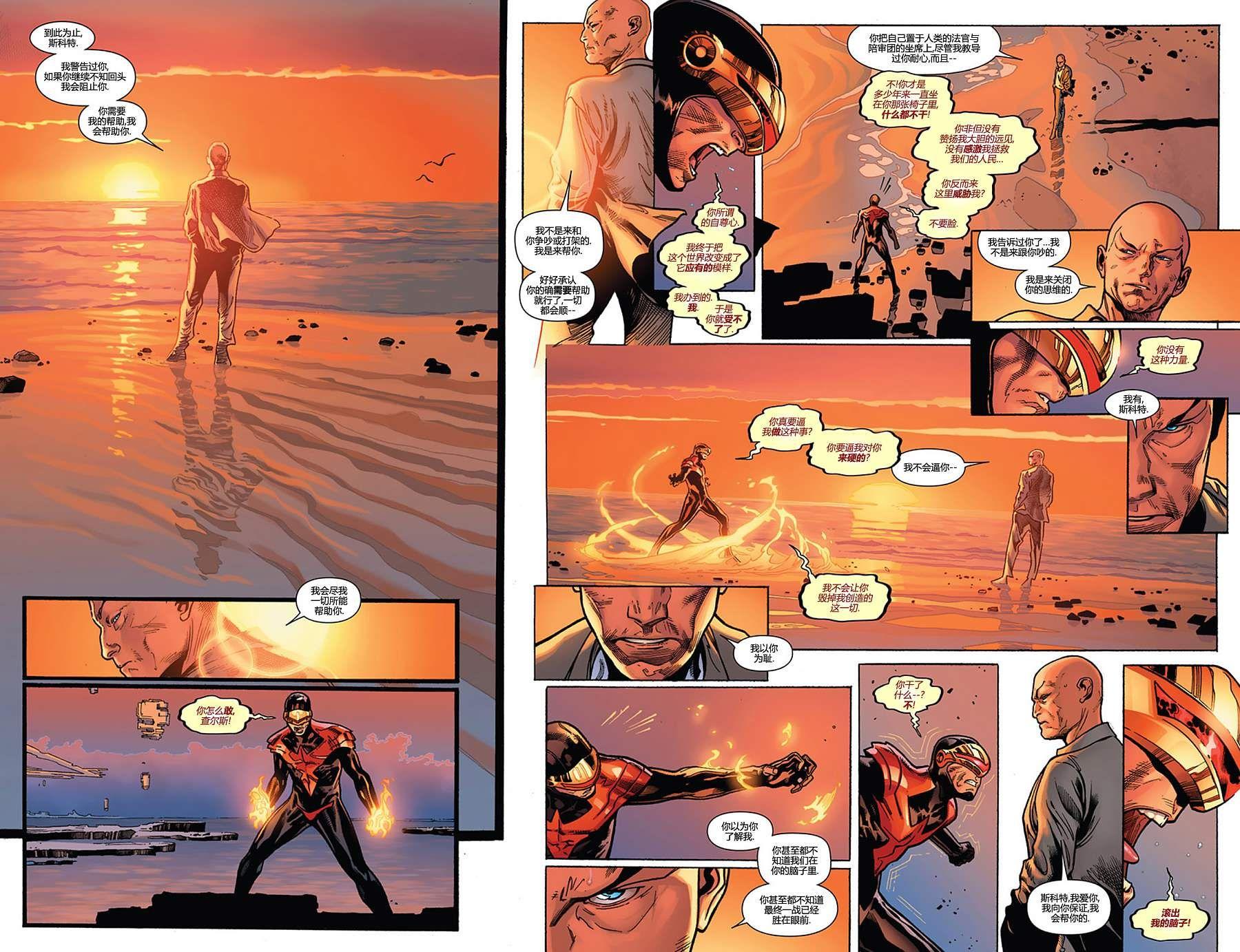 エックスメン プロフェッサーX サイクロップス X men, Comics online, Marvel