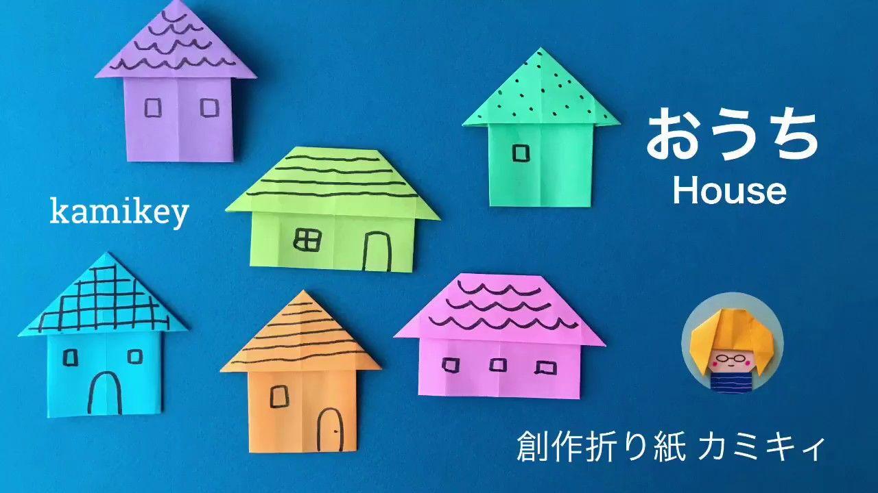 折り紙 家 おうち Origami House カミキィ Kamiky 折り紙 簡単 折り紙 折り紙 蝶々