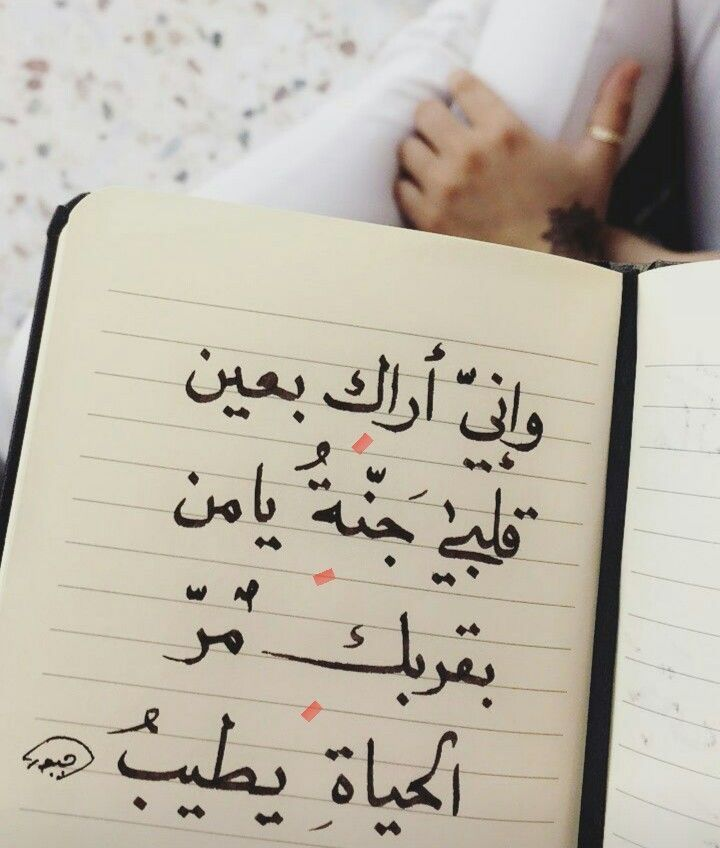 Pin By لمى صالح On قصائد حب Love Words Arabic Love Quotes Romantic Quotes