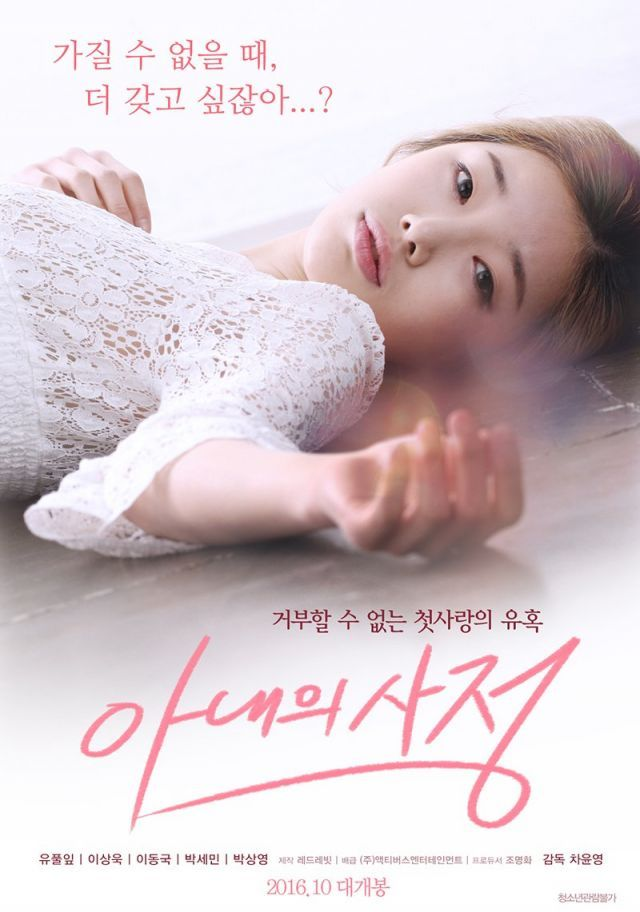 Video] Adult rated trailer released for the Korean movie 'My Wife's