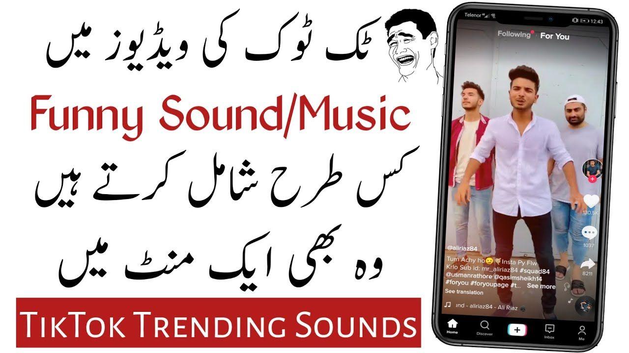 Tik Tok Par Funny Sound Kaise Banaye How To Make Funny Sound On Tik To Sound Of Music Social Media Tips Social Media