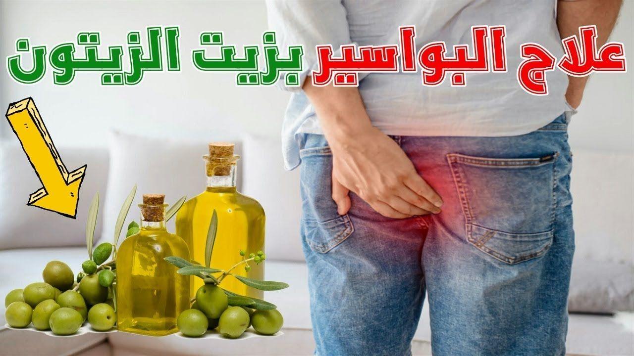علاج البواسير بزيت الزيتون خلال دقيقتين فقط علاج الشرخ بزيت الزيتون Cucumber Condiments Pickles