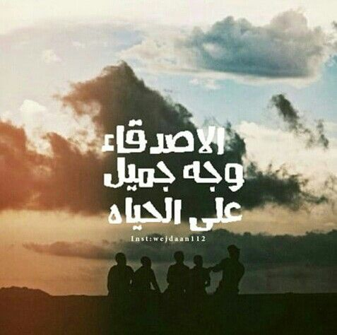 Pin By Azza Hassan On Friendship الصداقة Friends Quotes Love You Friend Arabic Calligraphy Art