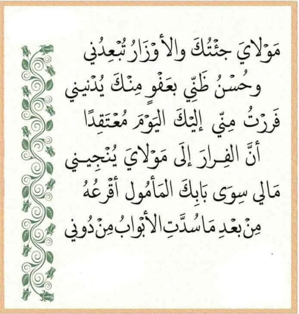يامفضال بلا سبب ياعاطى قبل الطلب يا ذا الجلال والاكرام يا ذا الجود والكرم Sweet Love Quotes Quran Quotes Love Words Quotes