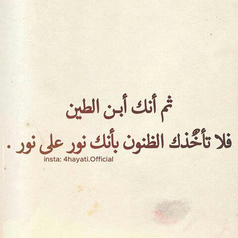 Pin by غـربة الـروح on مقــهى أحلى الكلمات و بريـــق حروفها | Arabic