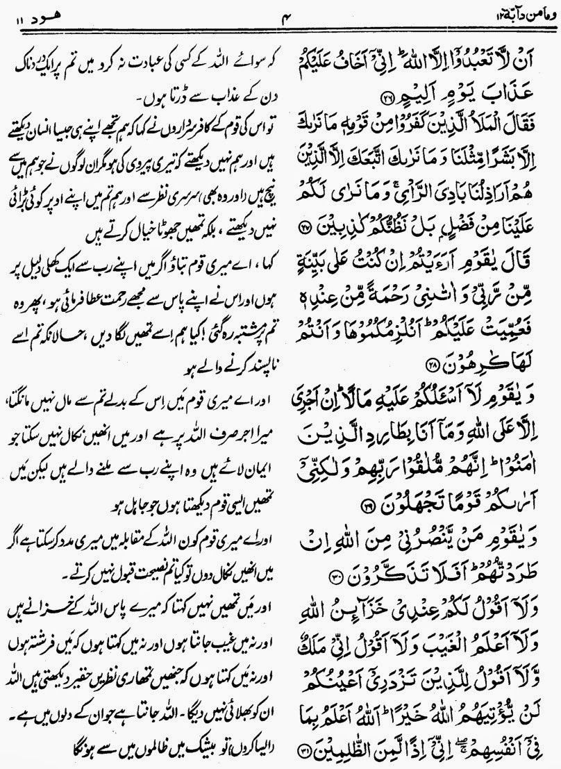 Pin by AL-Syed Quran Academy on Para 12 | Quran pak, Quran