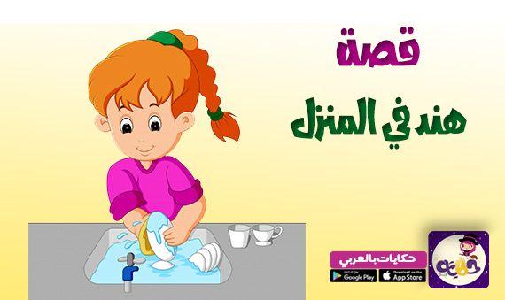 قصص تعليمية تربوية للاطفال 2021 قصص قصيرة هادفة بالعربي نتعلم Paper Crafts Diy Kids Diy For Kids Paper Crafts Diy