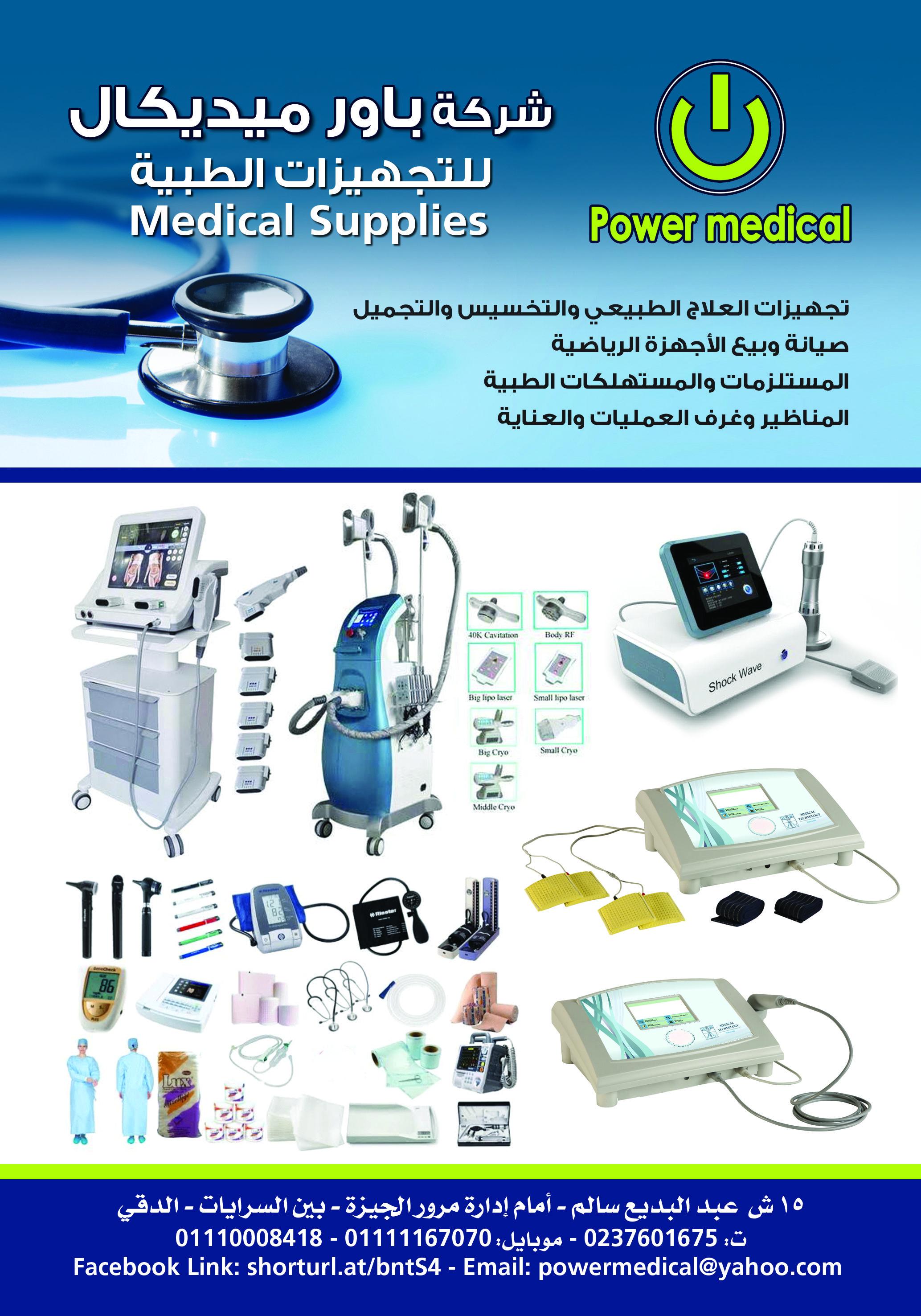 شركات طبية Medical Supplies Shock Wave Power