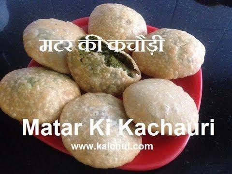 Matar ki kachori rajasthani matar kachori matar ki kachori rajasthani matar kachori in hindi forumfinder Gallery