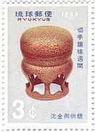 (琉球切手)(琉球郵便) 漆器『沈金御供飯』