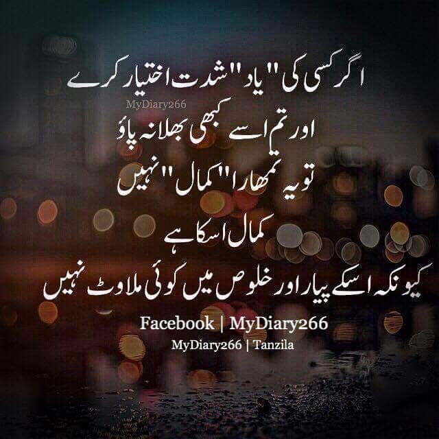 Deep Words, Urdu Quotes
