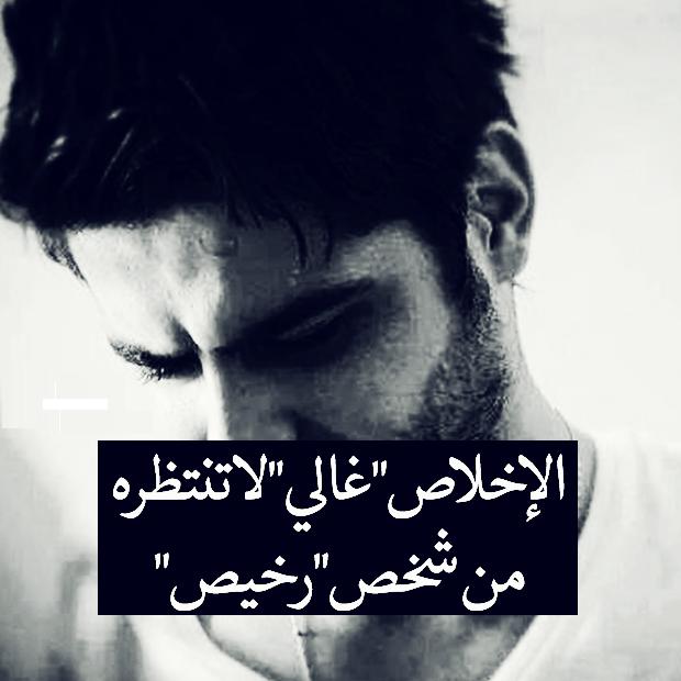 الاخلاص غالي جداا لا تنتظره من شخص رخيص Arabic Quotes Quotes Poster