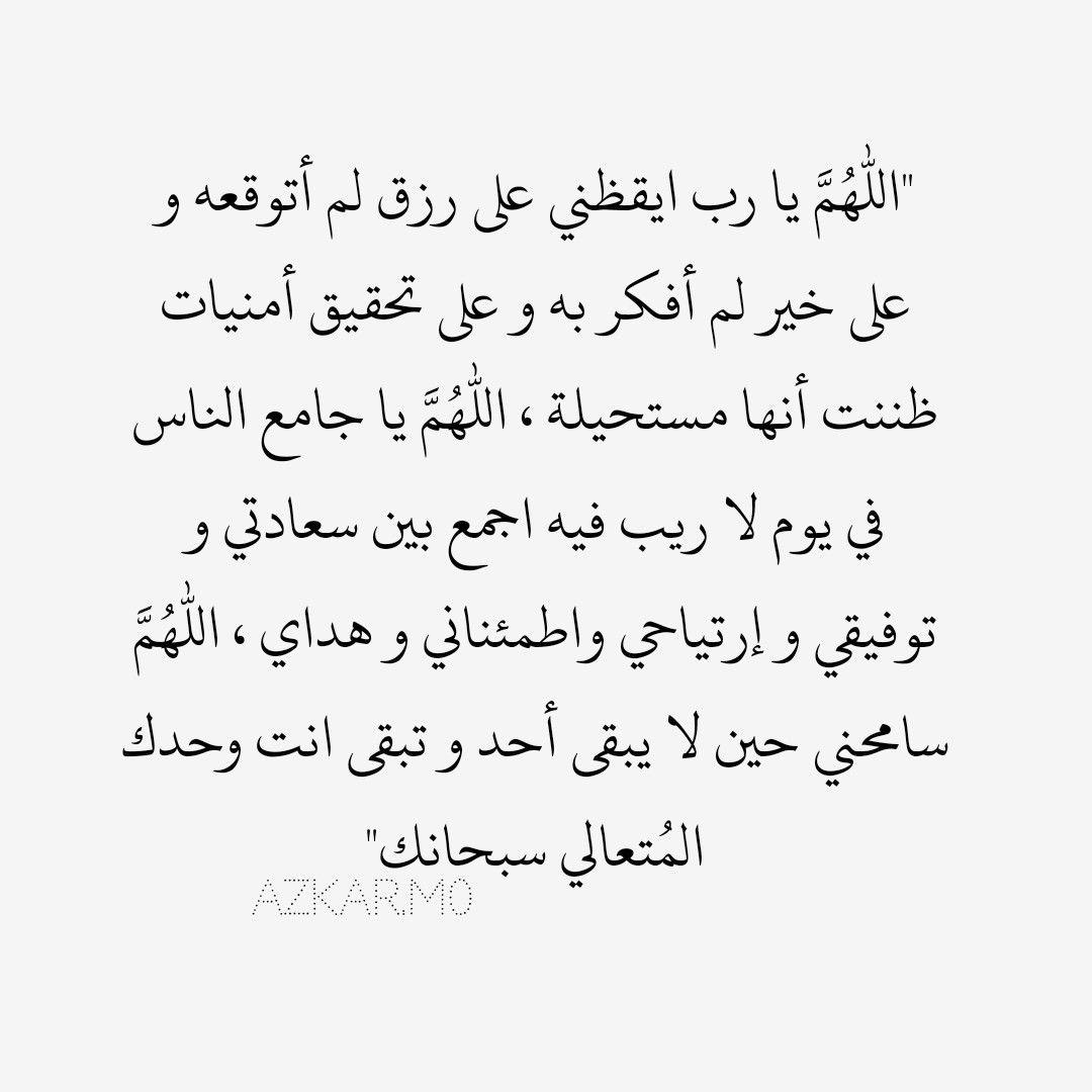 دعاء قبل النوم Math Math Equations Arabic Calligraphy