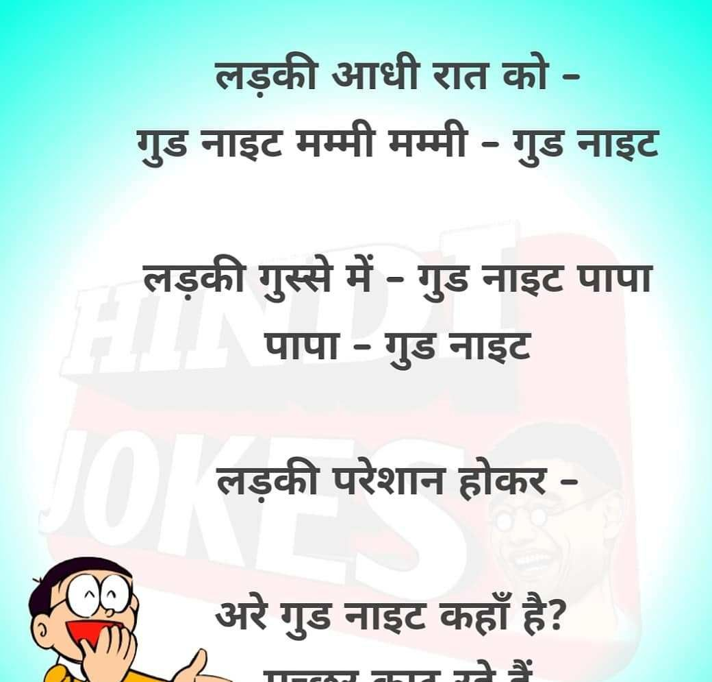 Gandi Picture English funny jokes in hindi, friend jokes in hindi, jokes in hindi