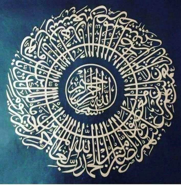 Pin de abdullah bulum en خطوط سورة الفاتحة | Pinterest | Caligrafía