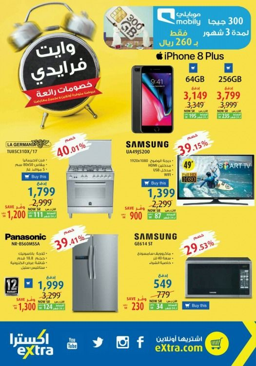 عروض اكسترا السعودية Iphone 8 Plus Iphone Iphone 8