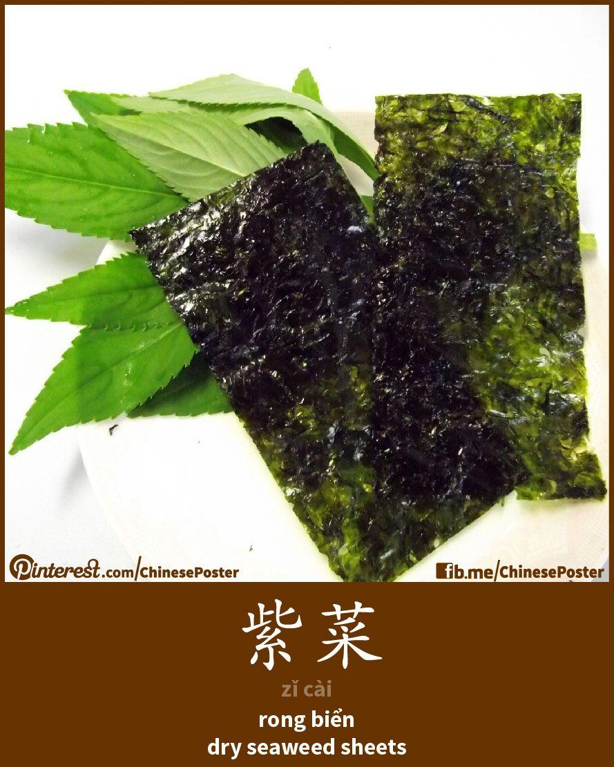 紫菜 - Zǐcài - rong biển - dried seaweed sheets