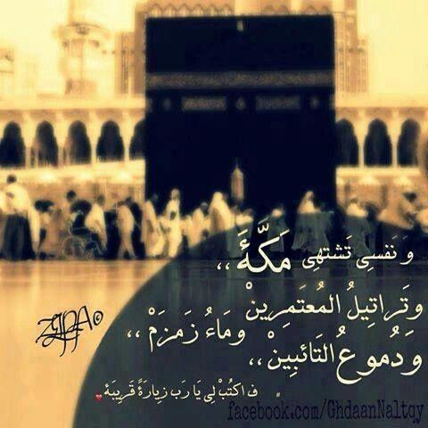 أحن لمكة ونفسي مشتاقة لها اللهم بقدر شوقي ارزقني زيارة قريبة Simple Words Islam Duaa Islam