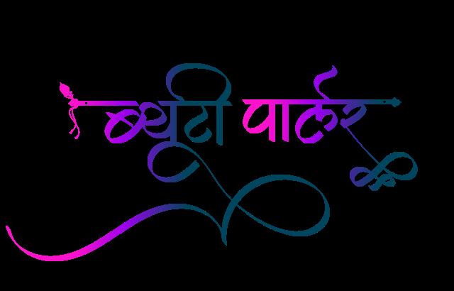 Pin On Hindi Graphics