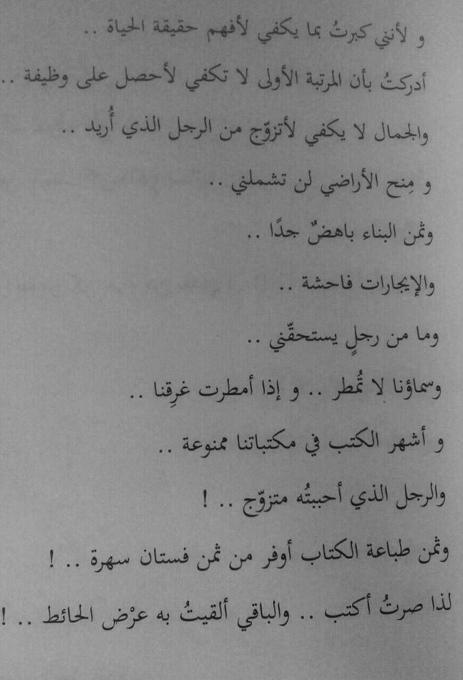 ولأنني كبرت بما يكفي لأفهم حقيقة الحياة أدركت بأن مذكرات ضلع أعوج لـ ندى ناصر Cool Words Funny Arabic Quotes Lyric Quotes