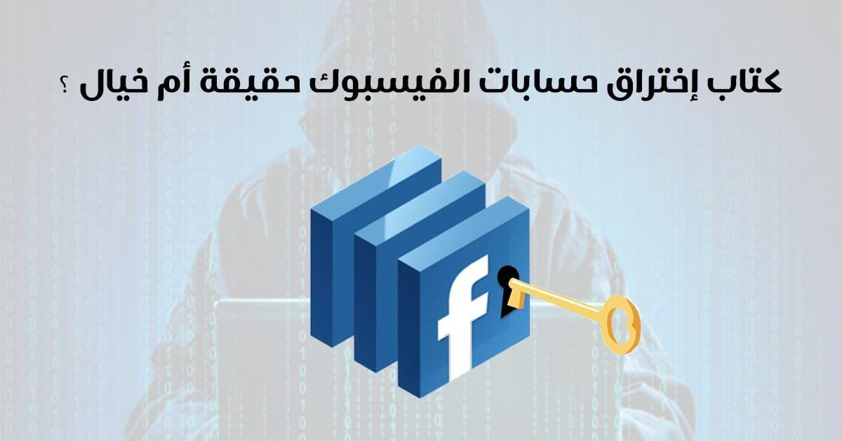 تحميل كتاب إختراق حسابات الفيسبوك حقيقة أم خيال Pdf Gaming Logos Logos