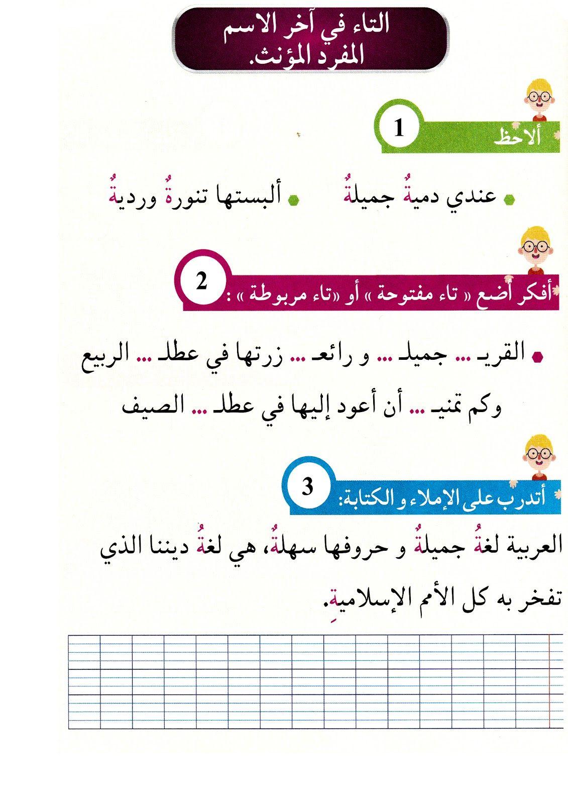 تمارين دروس تقوية مراجعة ودعم الأسبوع الثالث للسنة الثالثة ابتدائي في اللغة العربية